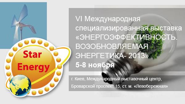Энергоэффективность 2013